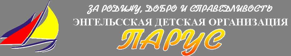 """Энгельсская детская организация """"ПАРУС"""""""